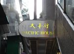 Pacific House-3