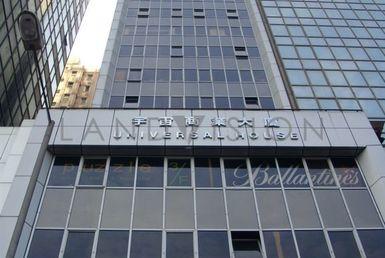 铜锣湾/湾仔写字楼出租 办公室出租, 湾仔 宇宙商业大厦