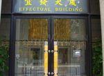 Effectual Building, Wan Chai - 2