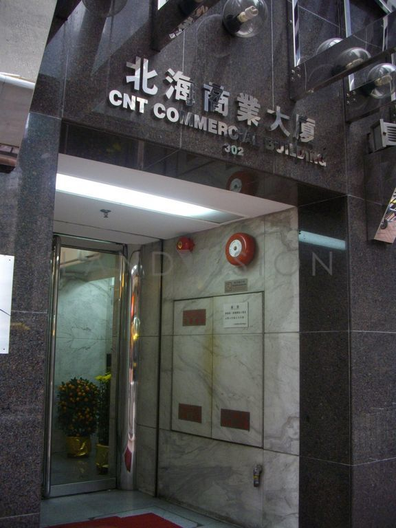 CNT Commercial Building,302 Queen's Road Central, Sheung Wan, Hong Kong
