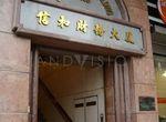 灣仔 Sing Ho Finance Building - 9