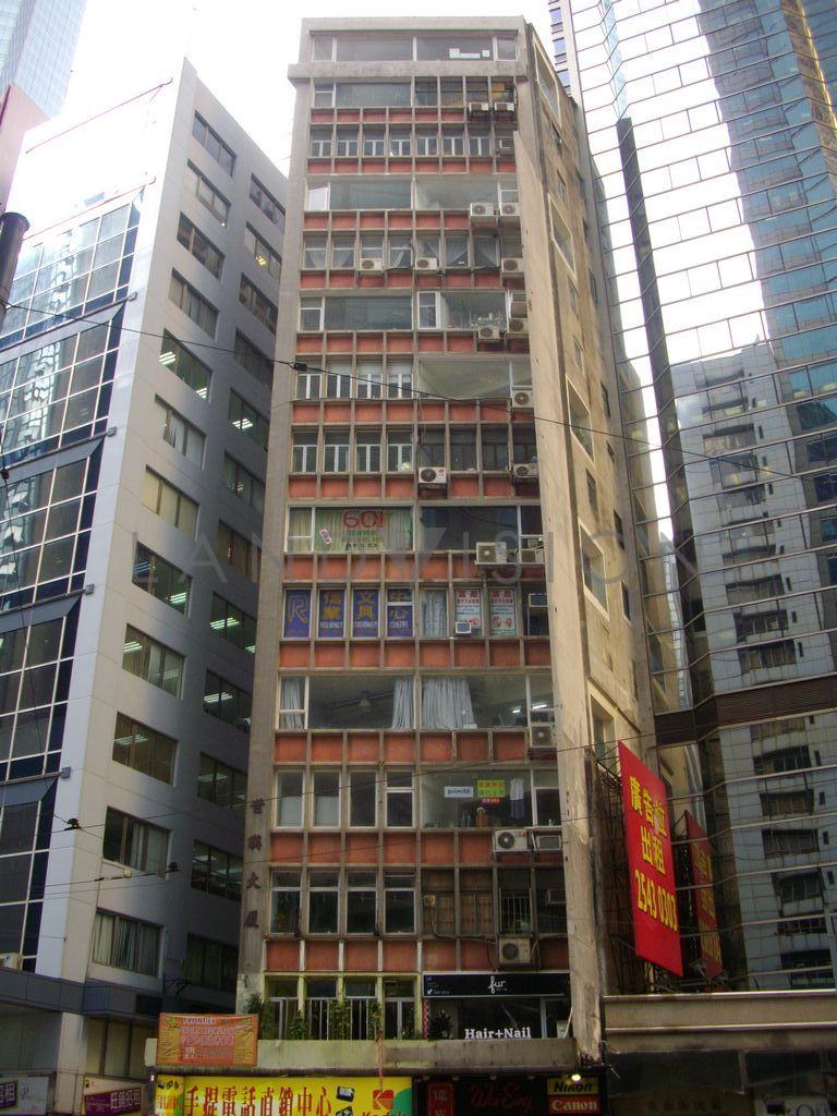 Cheung's Building,1-3 Wing Lok Street, Sheung Wan, Hong Kong
