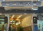 Nam Wo Hong Building-2