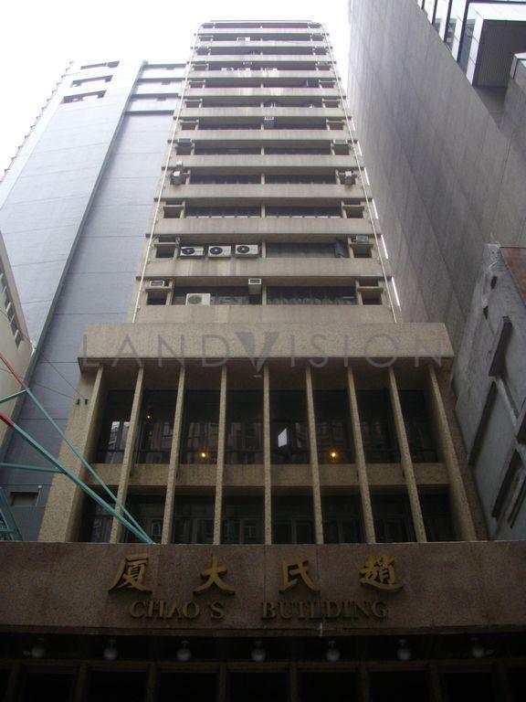 Chao's Building,6-10 Bonham Strand West, Sheung Wan, Hong Kong
