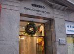 尖沙咀 Hermes Commercial Centre - 4