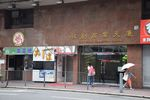 Chou Chong Commercial Building-2