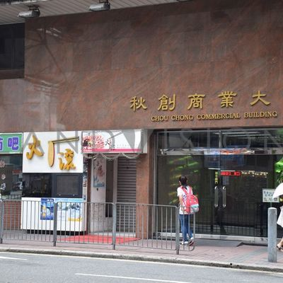 Chou Chong Commercial Building (Building Photos)-2