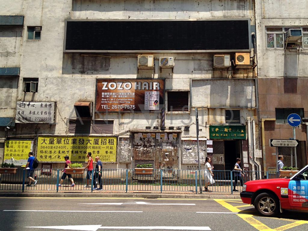 Yip Fat Factory Building Block 2,75 Hoi Yuen Road, Kwun Tong, Kowloon