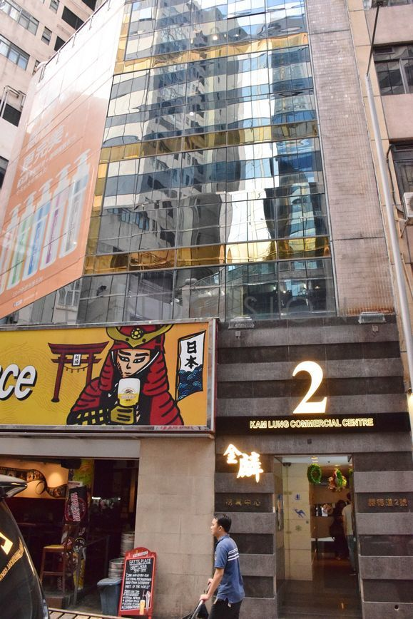 Kam Lung Commercial Centre in Tsim Sha Tsui | Offices for