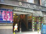 Circle Tower, Causeway Bay - 10