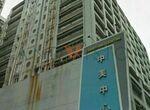 观塘 Chung Mei Centre - Tower B - 7